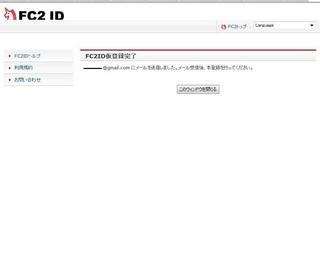 3FC2仮登録完了.jpg