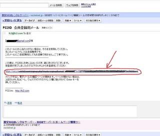 4FC2会員登録メール.jpg