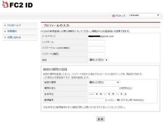 5FC2プロフィール登録.jpg