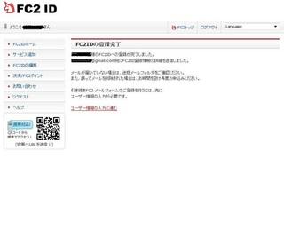 6FC2-ID登録完了.jpg