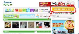 ブログ作成手順0_会員登録.jpg