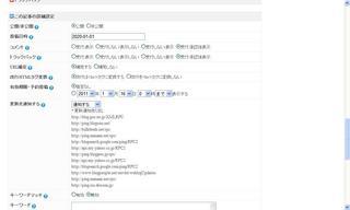 ブログ作成手順9_TOPは未来日付.jpg