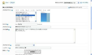 ブログ作成手順1.jpg