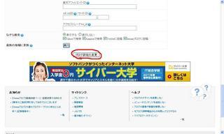 ブログ作成手順3-3.jpg