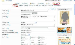 ブログ作成手順3.jpg