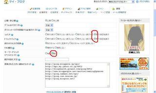 ブログ作成手順4_記事設定.jpg