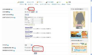 ブログ作成手順5_広告設定.jpg