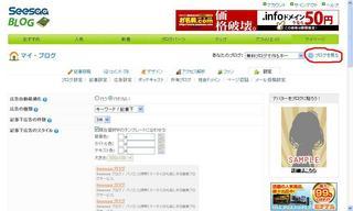 ブログ作成手順6_ブログを見る.jpg