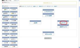 ブログ作成手順7_デザイン_コンテンツ2.jpg