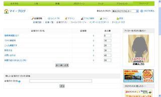 ブログ作成手順8_記事カテゴリー編集.jpg