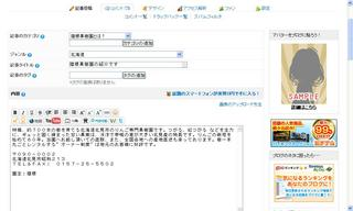 ブログ作成手順8_記事投稿.jpg