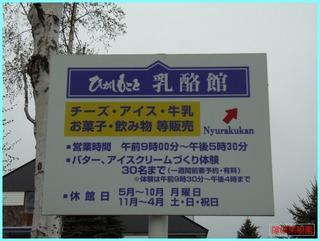 乳酪館_看板_2011-5-22.jpg