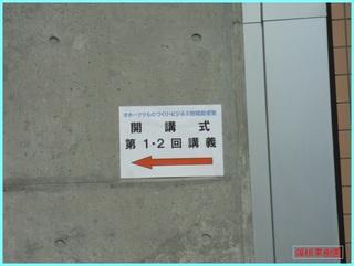 創成塾開講式.JPG