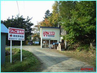 直売所外から_2011-10-14.JPG
