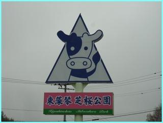 芝桜公園看板_2011_5_22.jpg