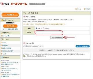 10FC2メールフォーム作成画面.jpg
