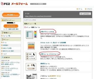 12FC2メールフォーム管理画面.jpg