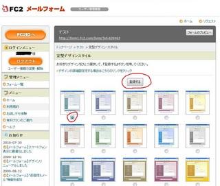 13FC2メールフォーム定番デザイン.jpg