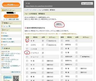 14FC2メールフォーム定番フォーム.jpg