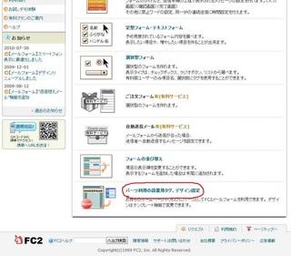 15FC2メールフォーム_パーツ利用タグへ.jpg
