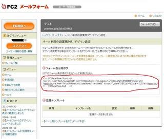 16FC2メールフォーム_パーツ利用タグ.jpg