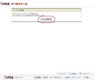 7FC2サービス登録画面.jpg