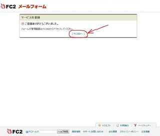 8FC2サービス登録完了.jpg