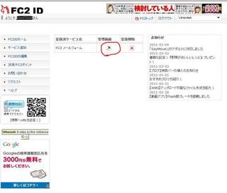 9FC2サービス管理画面.jpg
