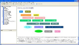 iEdit画面.jpg